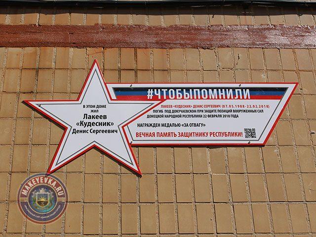 В Макеевке увековечили память погибшего бойца Дениса Лакеева, отдавшего свою жизнь за независимость ДНР #ЧтобыПомнили