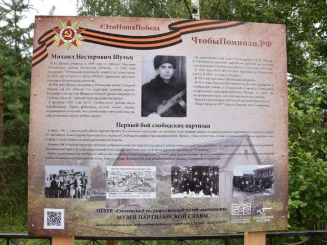 В пос. Пржевальское установили памятный стенд Михаилу Шульцу и первому бою партизан