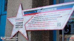 Юному герою ДНР Владиславу Недавнему установлена «Звезда героя ДНР»…#ЧтобыПомнили (видео)