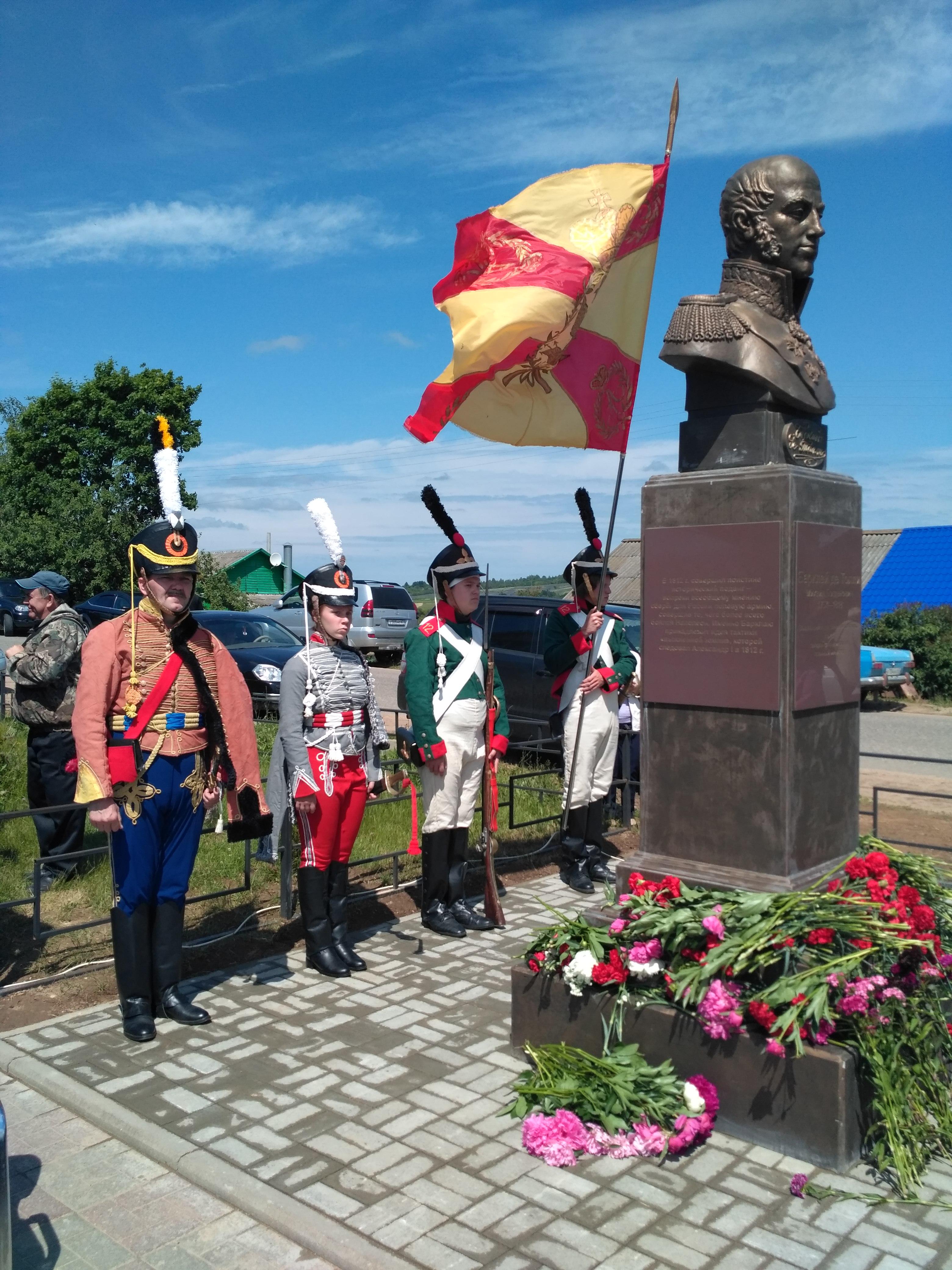 Бюст русскому полководцу генерал-фельдмаршалу, герою отечественной войны 1812 года Михаилу Богдановичу Барклаю-де-Толли